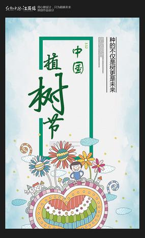 3,12中国植树节创意海报设计