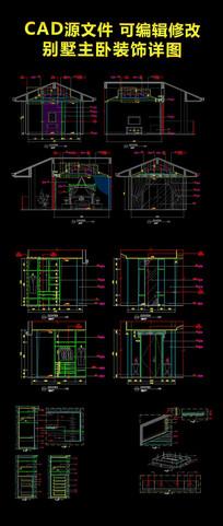 别墅主卧装饰详图CAD