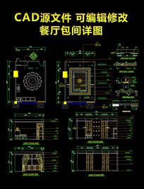 餐厅包间详图CAD图纸