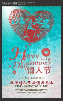 创意2.14情人节海报设计