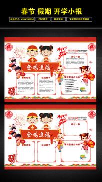春节假期开学小报