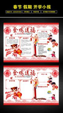 春节假期小报新年手抄电子小报