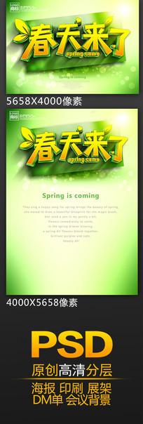 春天来了春天海报