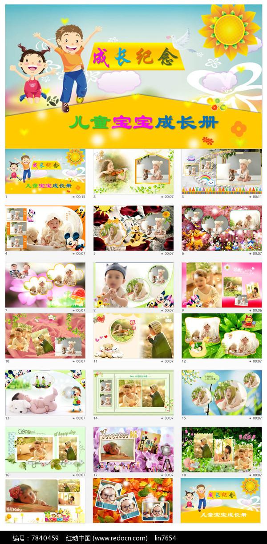 儿童宝宝快乐成长册PPT电子相册图片
