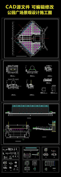 公园广场景观设计施工图