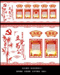 古典边框中国风党建文化布置图