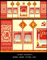 古典图案党员室立党为公党建文化