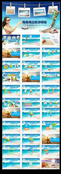 海南海边旅游季PPT模板