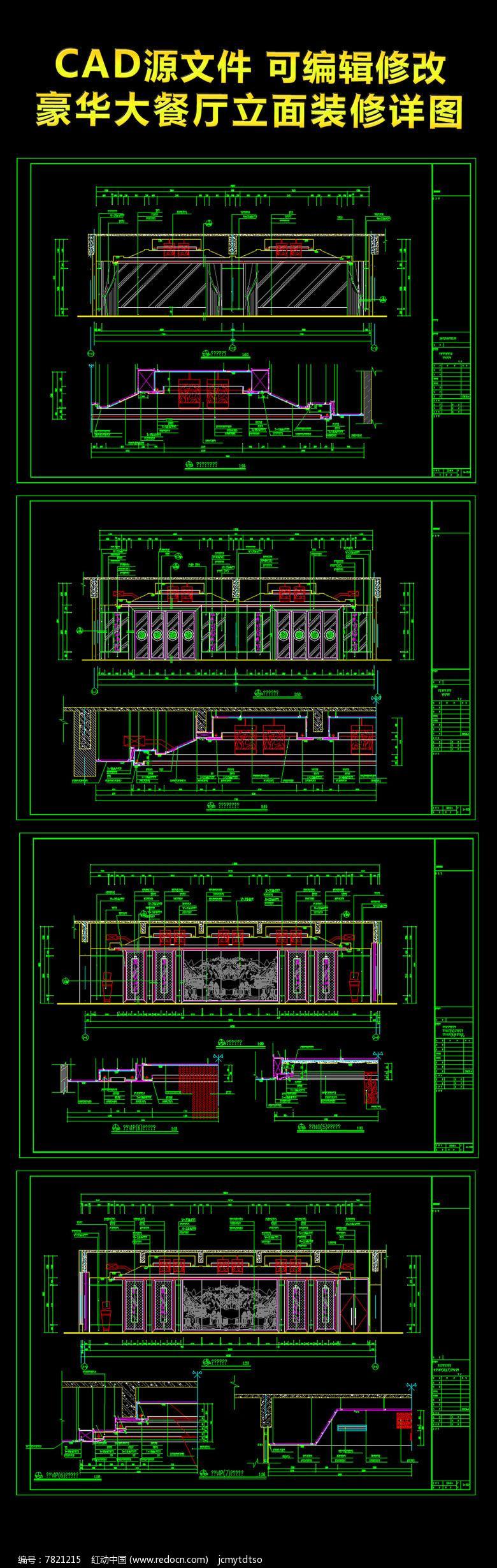 豪华大餐厅立面装修详图CAD图片