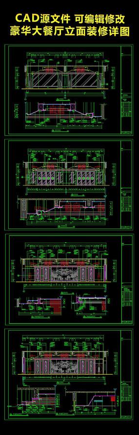 豪华大餐厅立面装修详图CAD