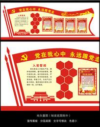 红色旗帜党建室党建背景墙布置图