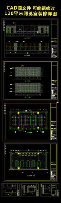 会议室阅览室装修详图CAD