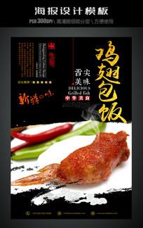 鸡翅包饭中国风美食海报