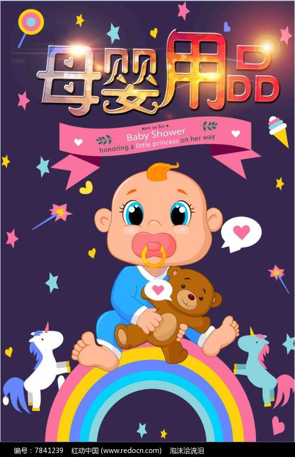 可爱宝贝母婴海报图片