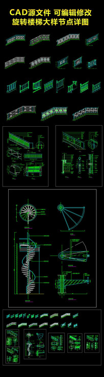 楼梯大样节点详图CAD CAD