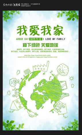 绿色植树节简约清新宣传海报
