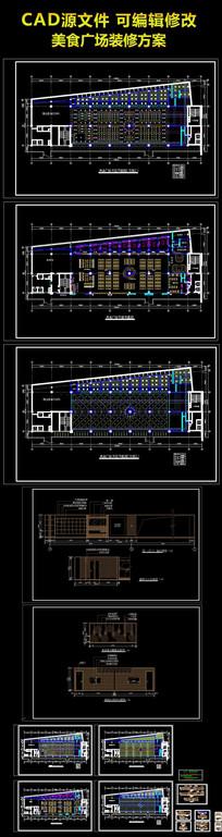 美食广场装修方案图CAD