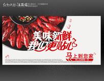 美食外卖促销宣传海报