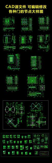 门节点大样图CAD