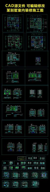 某别墅室内装修施工图CAD