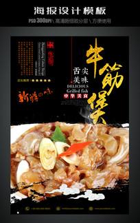 牛筋煲中国风美食海报