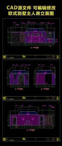 欧式别墅主人房立面图CAD