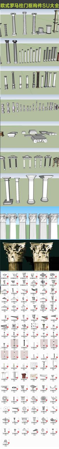 欧式罗马柱门框构件草图大师SU模型素材