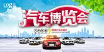 汽车博览会宣传海报