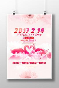 情人节2.14商场促销宣传海报