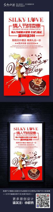 情人节节日活动时尚创意海报设计