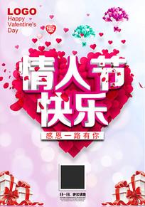 情人节快乐214促销海报