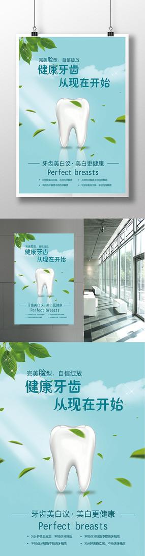 清新牙齿健康海报
