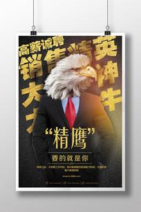人物创意销售精英招聘海报