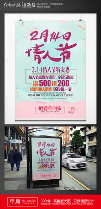 商场情人节活动促销海报