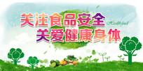 食品安全炫彩创意公益海报