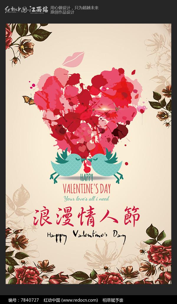 手绘情人节海报设计图片