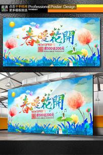 水彩创意春暖花开春季促销宣传海报