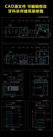 牙科诊所全套施工图CAD
