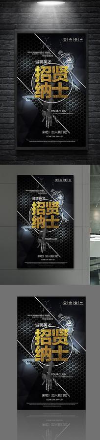 招贤纳士招聘海报设计