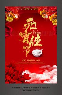 正月十五闹元宵欢度元宵佳节活动海报