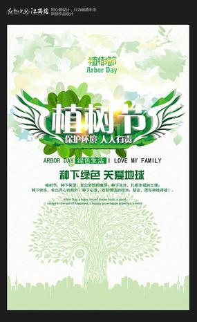 植树节绿色清新大气海报设计