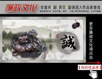 中国风古典水墨画廉政文化展板挂图之诚