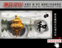 中国风古典水墨画廉政文化展板挂图之和