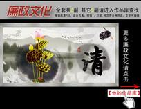 中国风古典水墨画廉政文化展板挂图之清