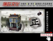 中国风古典水墨画廉政文化展板挂图之正