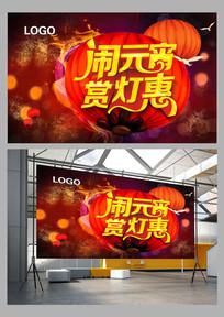 中国风闹元宵赏花灯时尚展板