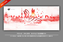中国风情人节海报设计