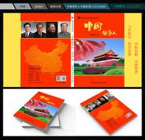 中国领导人书籍封面设计