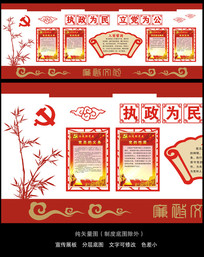 中式古典图案党员室党建文化墙