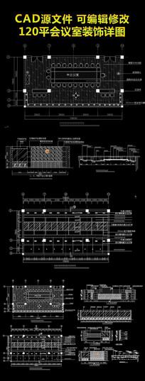 120平米会议室装饰详图CAD